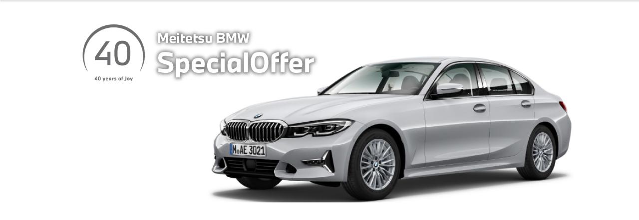 名鉄BMW 40周年スペシャルオファー