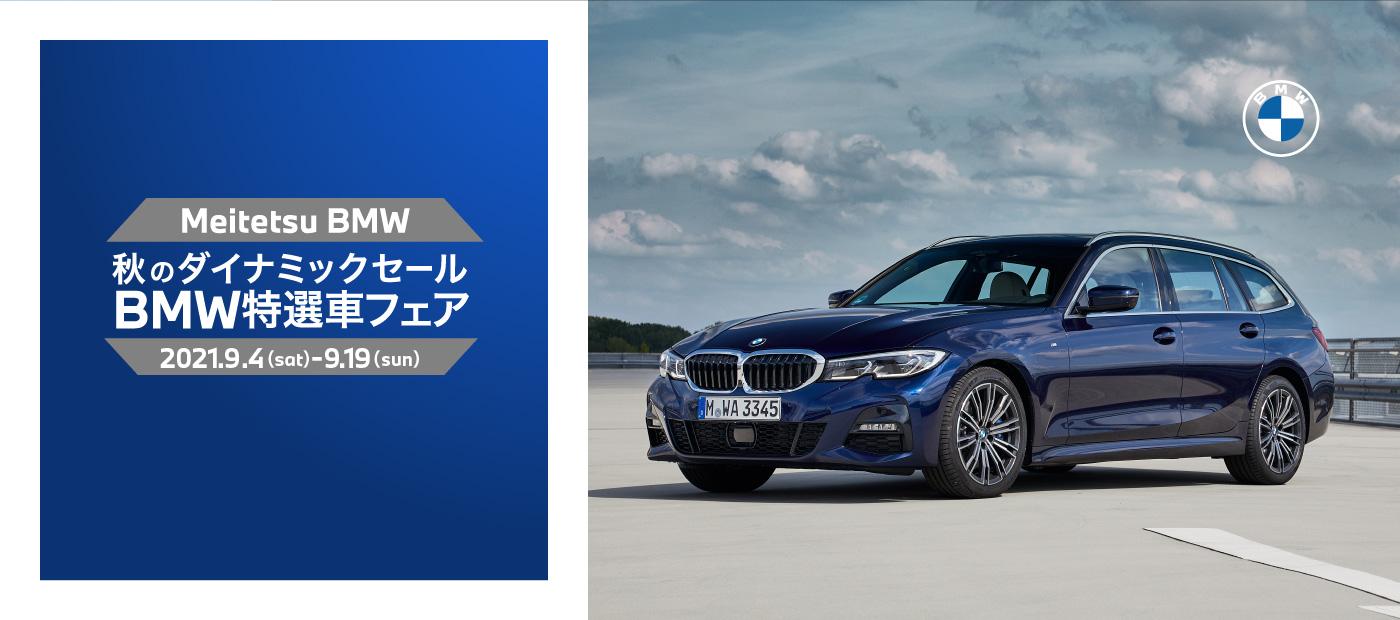 秋のダイナミックセール BMW特選車フェア