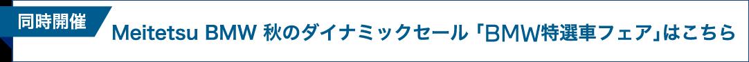 Meitetsu BMW 秋のダイナミックセール 「BMW特選車フェア」はこちら